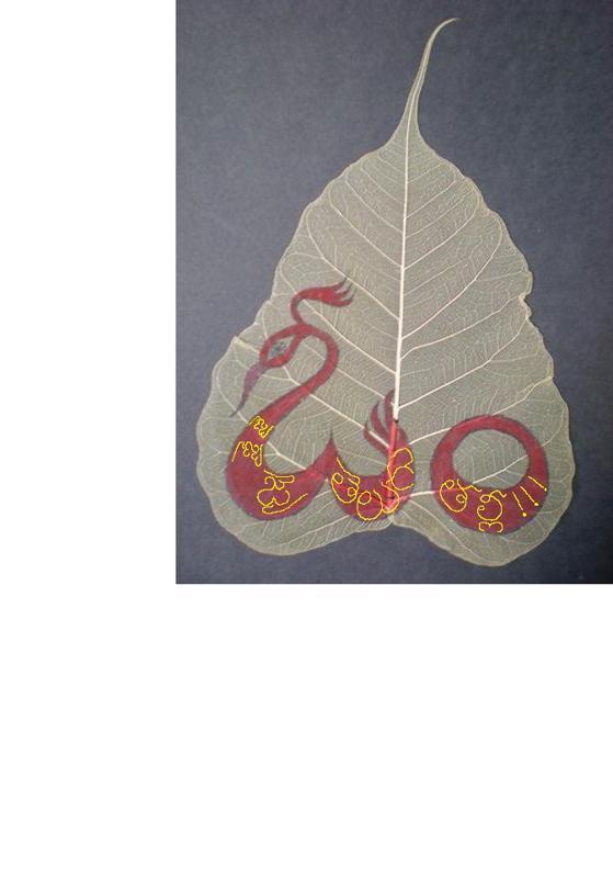 TeluguSaraswateeRaaviPatramHamsaSanjiva1